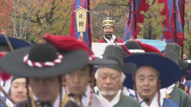朝鮮通信使の行列を再現 秋の都大路を練り歩く