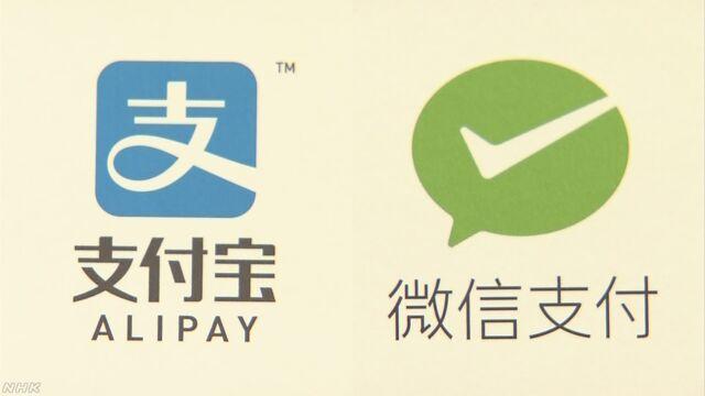 スマートフォンでお金を払う中国のサービスが駅の店で始まる