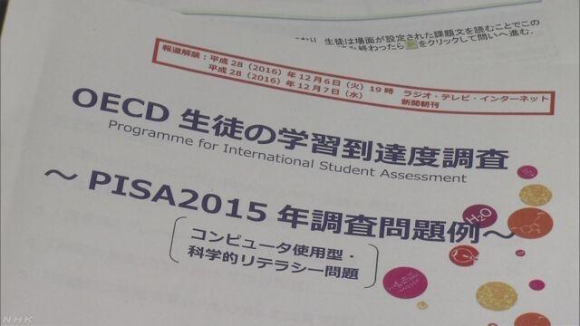国際学力調査 日本は2位 「協同して問題解決する力」