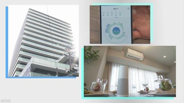 横浜市 住んでいる人の生活をAIで手伝うマンション
