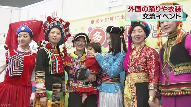 東京で外国人との交流イベント 各国の踊りや衣装を紹介