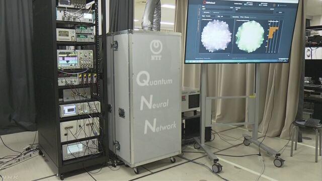 初の国産量子コンピューター 計算能力の体験サイト公開