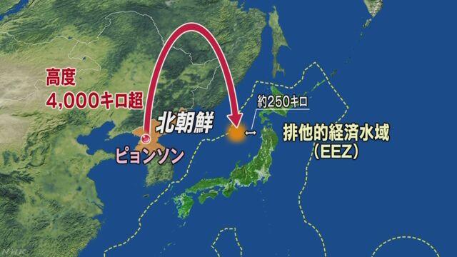 北朝鮮がミサイルを発射 4000km以上の高さまで飛ぶ