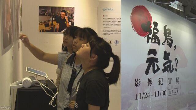 福島の復興紹介する催しに大きな反響 台湾