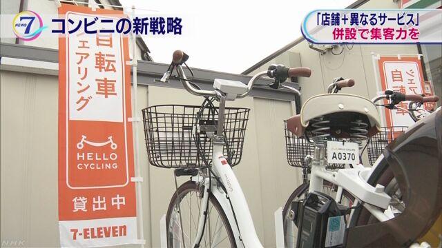コンビニが「自転車シェアリング」のサービスなどを始める