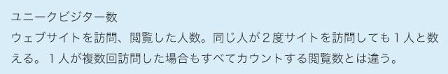 """""""ユニコーン""""<ruby>来日<rt data-ruby-level="""