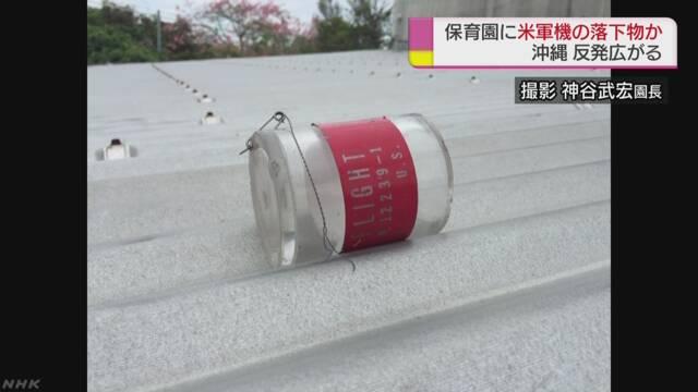 沖縄 アメリカ軍のヘリコプターから保育園に何かが落ちる