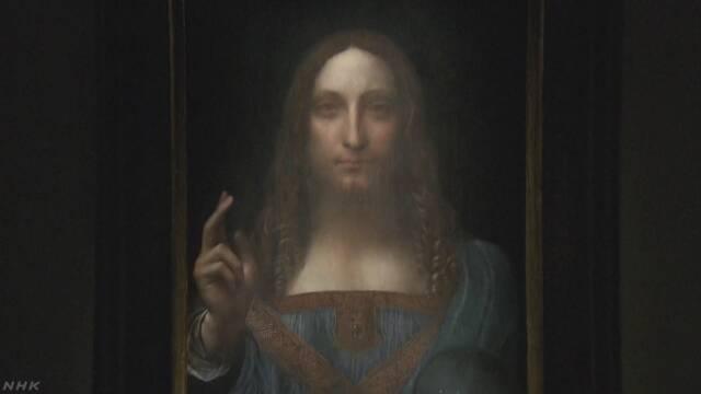 史上最高額で落札のダビンチの油絵 アブダビで展示へ