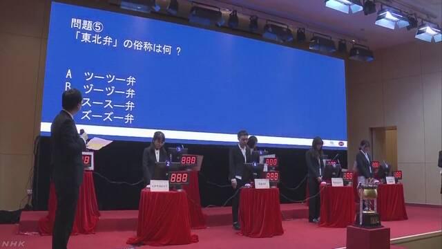 中国の大学生が日本に関するクイズに挑戦 上海