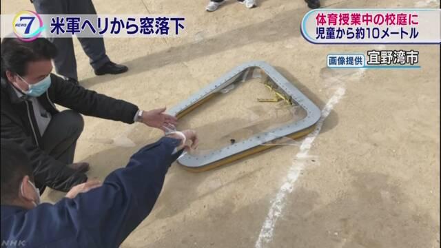 沖縄 小学校に米軍ヘリの窓落下 児童から10mほどの場所