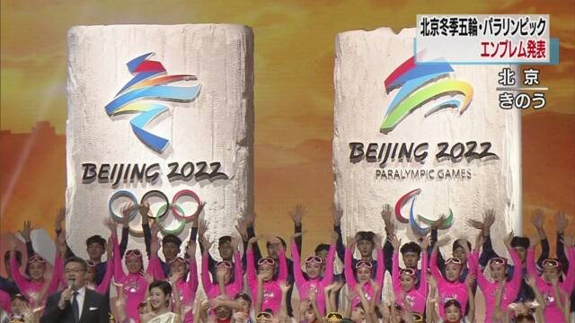 2022年北京五輪・パラのエンブレム発表