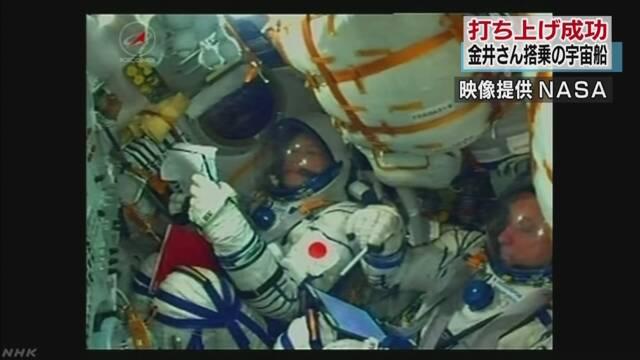 金井宣茂さん搭乗の「ソユーズ」打ち上げ成功