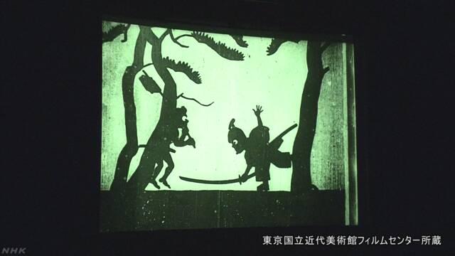 100年前に公開の国産アニメ映画 新たなフィルム確認