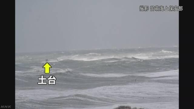 北海道 留萌港の灯台が倒壊 高波の可能性も