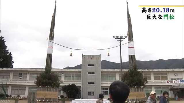 愛媛県 高さ20.18mの門松を飾る