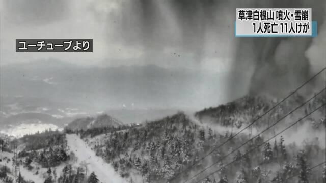 群馬県にある草津白根山が噴火 雪崩も起こる