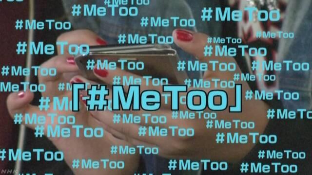#MeToo 声を上げた その先に