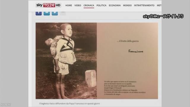 ローマ法王「原爆が落ちた長崎の男の子の写真を配って」