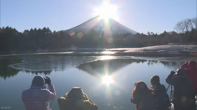 幻想的なダイヤモンド富士に大勢の観光客 山梨
