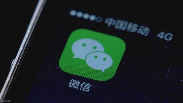 SNSで本人確認サービス 中国全土で今月から導入へ