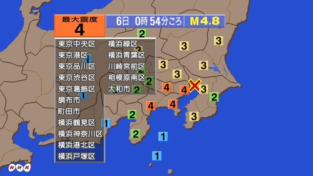 東京と神奈川で震度4 津波の心配なし