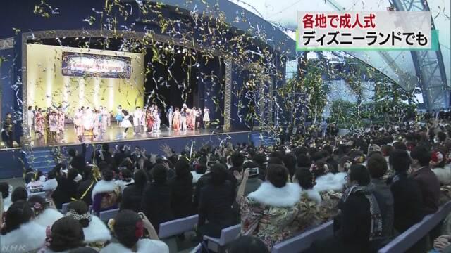 東京ディズニーランドで成人式 2000人余が決意新たに