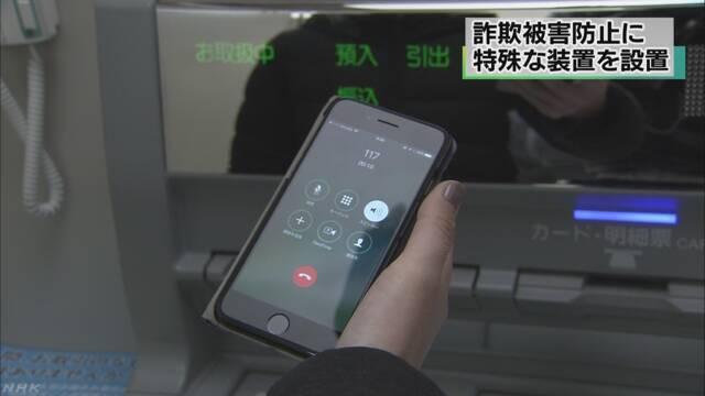 携帯電話がATMの近くで使いにくくなる機械を置く