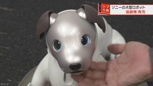 ソニー aiboの後継機発売 AI搭載で約20万円