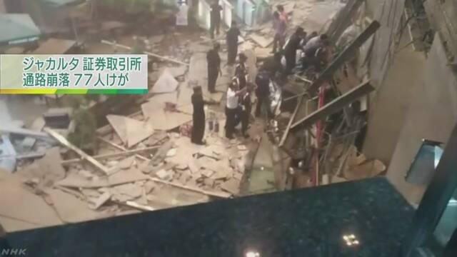 インドネシアで建物の廊下が崩れて77人がけがをする
