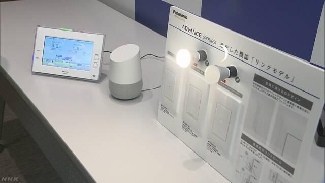 パナソニック AIで住宅の省エネ 節電システム販売へ