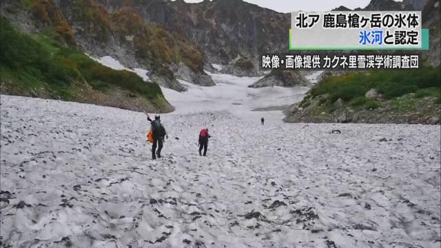 長野県の鹿島槍ヶ岳で「氷河」が見つかる