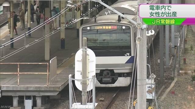 JR常磐線の車内で女性が赤ちゃんを出産 千葉 柏