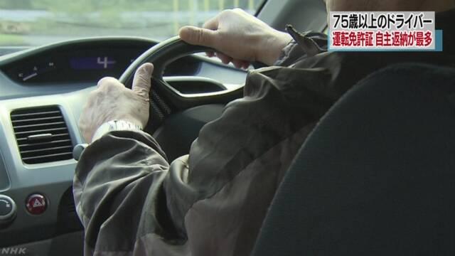 運転免許証 75歳以上の自主返納 最多の25万人余