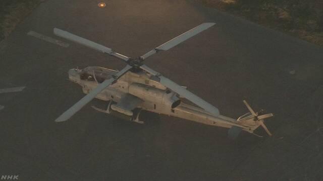 沖縄県でまたアメリカ軍のヘリコプターが急に下りるトラブル