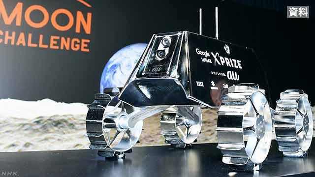 月は遠かった… 世界初の月面探査レース 勝者なく終了へ