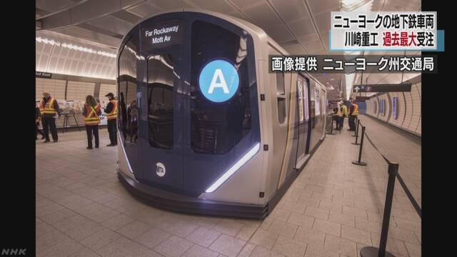 ニューヨークの地下鉄車両 最大で1600両余受注 川崎重工