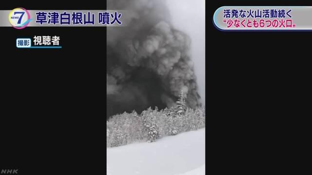 草津白根山 煙や石などが出た噴火口が6つ見つかる