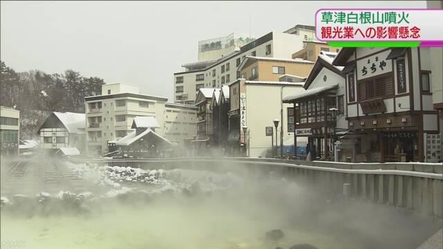 草津温泉の宿泊予約キャンセルで損失3億円
