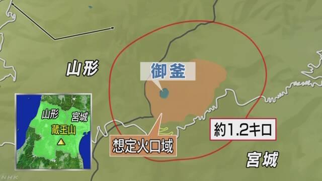 蔵王山で火山性微動と地殻変動 噴火警戒レベル2に