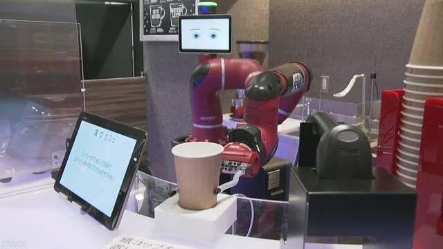 ロボットがコーヒーをいれる店がオープン