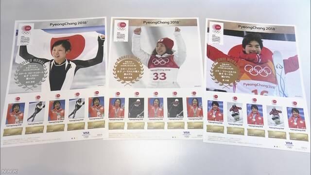 オリンピックでメダルを取った選手の切手を売る