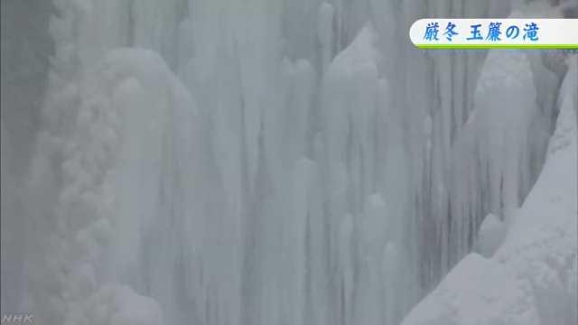 無数の巨大つらら 落差60メートル玉簾の滝 凍りつく 山形