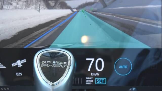 雪道の自動走行実験始まる GPS衛星「みちびき」活用