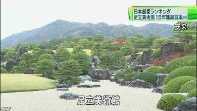島根県の足立美術館が日本の庭園のランキングで1番になる