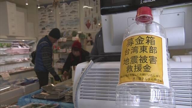 「地震があった台湾のために今度は私たちが役に立ちたい」