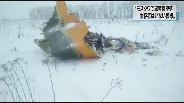 モスクワ 71人乗った国内線旅客機墜落
