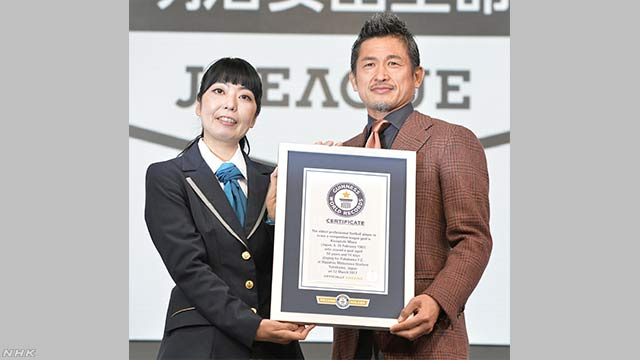 サッカー 三浦知良選手がギネス世界記録に認定