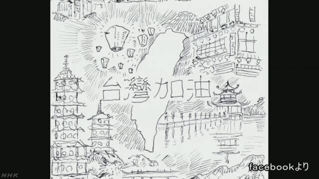 台湾頑張れと絵にかいて帰った日本人に「ありがとう」