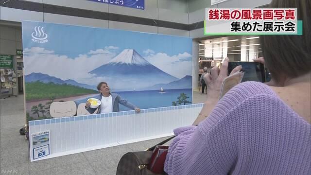 銭湯の魅力伝える展示会 東京