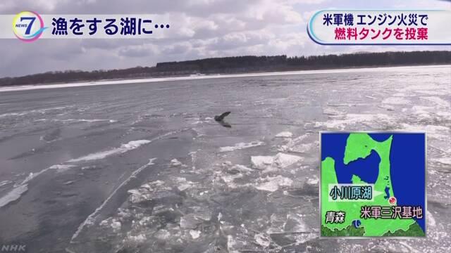 アメリカの軍の飛行機が青森県の湖に油のタンクを捨てる
